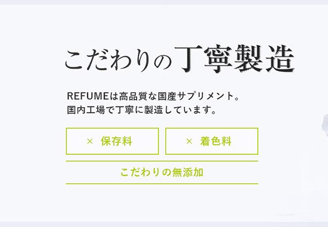 REFUME